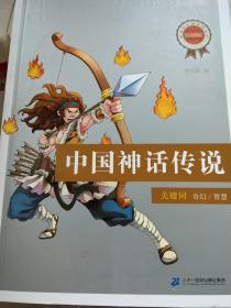 新课标必读经典丛书第二辑中国神话传说