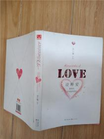 诠释爱 中国致公出版社
