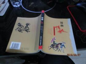 漫画情歌    马得的贵阳情结      贵州人民出版社   货号59-1