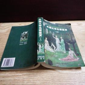 外国文学名著鉴赏 上 书脊角有胶带粘贴