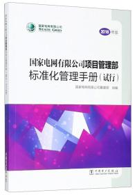 国家电网有限公司项目管理部标准化管理手册