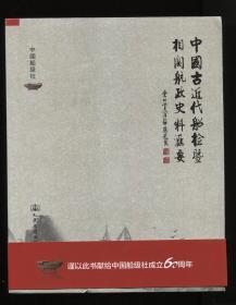 中国古代船检暨相关航政史话 、 中国古近代船检暨相关航政史料汇要(2本合售)