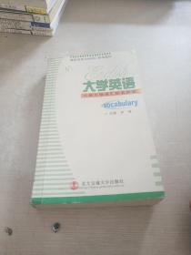 大学英语 六级大纲词汇标准教程