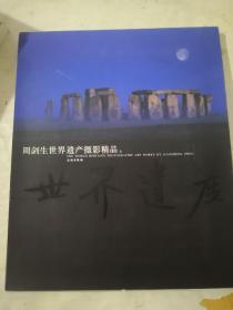 周剑生世界遗产摄影精品(上下册)共36张照片