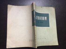 人类知识原理(73年2版6印)