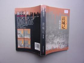 读城记---品读中国书系之二