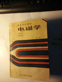 电磁学  第二版