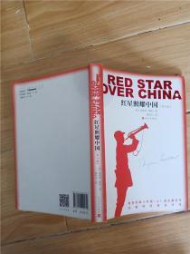 红星照耀中国 青少版.