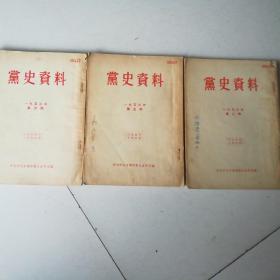 党史资料,一九五三年,第二期,第四期,第五期,三册和售,二期内有(计小为)印章,请看图