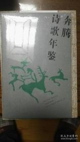奔腾诗歌年鉴2017-2018卷