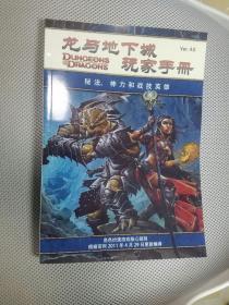 龙与地下城 玩家手册 4.0 电脑游戏