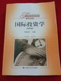 国际投资学(第四版)