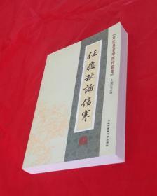 任应秋论伤寒(近代名老中医经验集)【正版库存新书未阅】