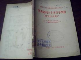 马克思列宁主义哲学问题(列宁哲学遗产)