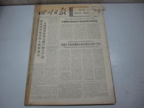 四川日报1974年11月(2日-29日)