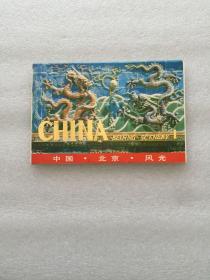 八十年代北京风光(一)明信片 十张全