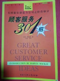 顾客服务301招