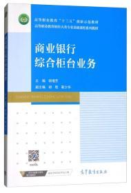 商业银行综合柜台业务/高等职业教育财经大类专业基础课程系列教材