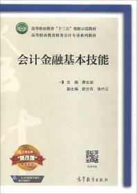 二手正版会计金融基本技能 费玄淑 高等教育出版社9787040491975