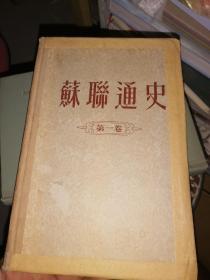 苏联通史 第一 二 卷合售1955