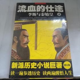流血的仕途:李斯与秦始皇(上下)