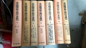 北京图书馆古籍珍本丛刊.4.经部.乐律全书