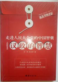 走进人民大会堂的中国智囊:议政的智慧