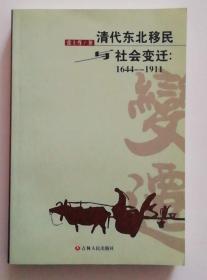 清代东北移民与社会变迁;1644--1911作者签名本
