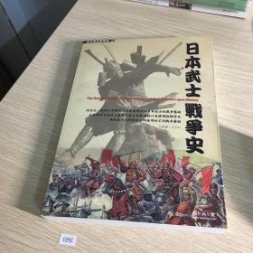 日本武士战争史