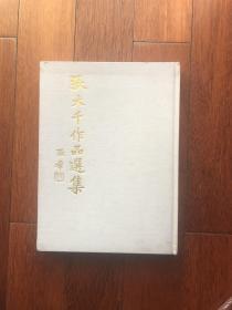 张大千作品选集(大16开布面精装本,中华民国六十八年九月再版)