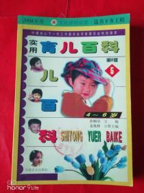 实月育儿百科(4-6岁)