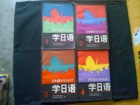 学日语(1-4)——中央电视台电视教育节目用书