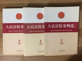 人民法院案例选(月版)(第1-3辑)3册合售