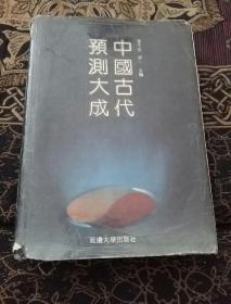 中国古代预测大成