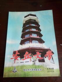 安丘文学   2013.8  总第8期