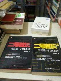 二号首长1.2全二册  两册合售
