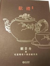 东正2015秋拍:顾景舟制松鼠葡萄十头套组茶具