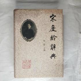 宋庆龄辞典