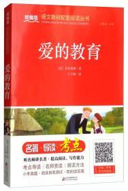 爱的教育/统编版语文教材配套阅读丛书