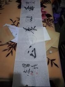 朱崇昌书法加作者画集一本
