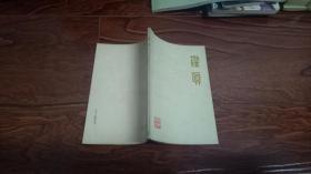 鉴真 (江苏人民出版社1979年版)