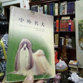 中外名犬——生活情趣丛书