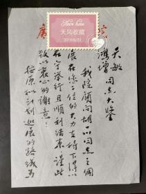 广州美术学院院长郭绍纲致徐天敏马鸿增二页毛笔信札