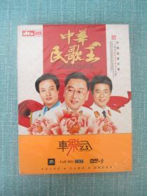 DVD   中华民歌王 车乐会 DVD-9 双碟装 未开封