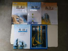 高一上册必修1一课本人教版共5本高中语文物理数学英语化学必修1一教材教科书(数学-北师大版)