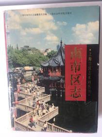 上海市南市区志