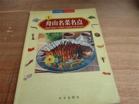 舟山名菜名点(中华美食系列名菜名点1)