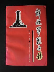 解放军烈士传(第十集)解放战争时期