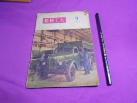 机械工人1956.9