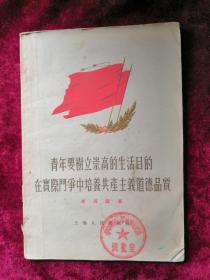 青年要树立崇高的生活目的在实际斗争中培养共产主义道德品质 55年1版1印 包邮挂刷